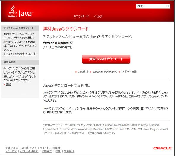 図1 Javaのダウンロードサイトで「無料Javaのダウンロード」をクリック