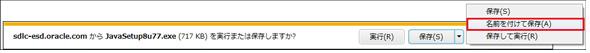 図3 今回はJavaSetup8u77.exeファイルを「名前を付けて保存」した