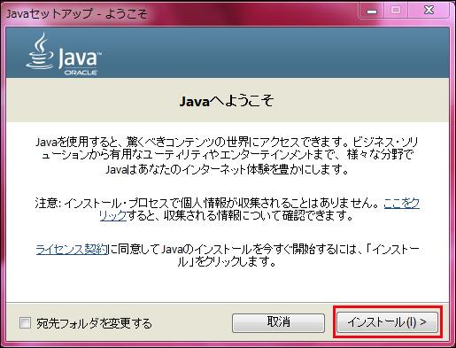 図4 「JavaSetup8u77.exe」をダブルクリックすると、「Javaへようこそ」のインストール画面が表示された