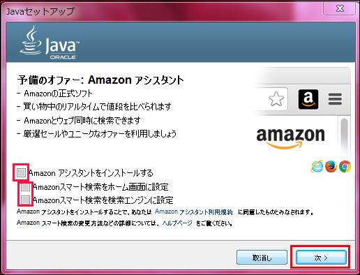 図5 「予備のオファー:Amazonアシスタント」画面が表示される。チェックは全て外す