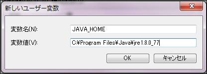 図12 変数名「JAVA_HOME」と変数値「C:\Program Files\Java\jre1.8.0_77」を指定する