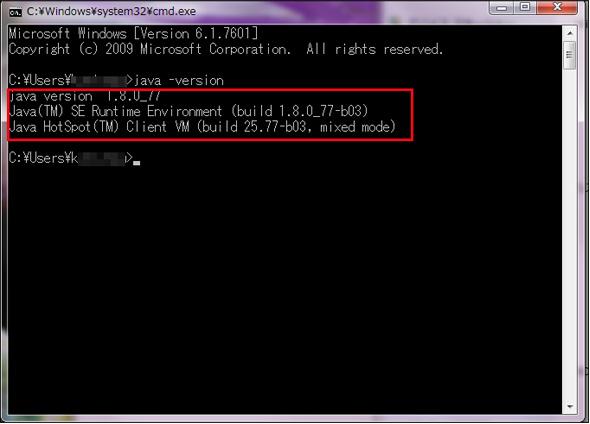 図15 「java -version」と入力すると、Javaのバージョンが表示された