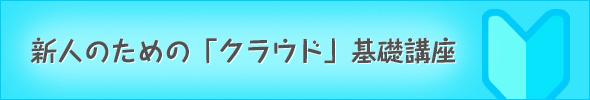 t_cloudbasic.jpg