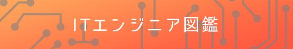 t_zukan.jpg