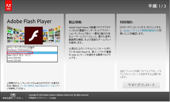 図2 オペレーティングシステムに「Windows7/Vista/XP」を選択