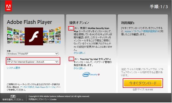 図3 「バージョン選択」に「FP 21 for Internet Explore - ActiveX」を指定