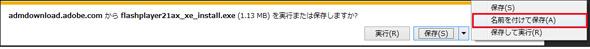 図4 今回は「flashplayer21ax_xe_install.exe」のファイルを「名前を付けて保存」にした