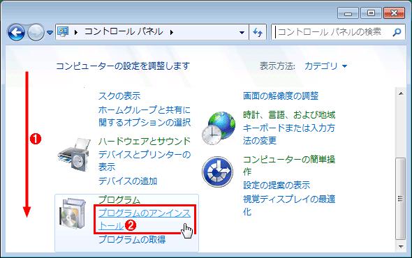 QuickTimeがインストール済みか、コントロールパネルで確認する(1/2)