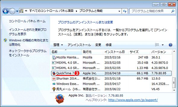 QuickTimeがインストール済みか、コントロールパネルで確認する(2/2)