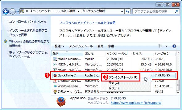 QuickTimeをWindowsからアンインストールする(1/2)