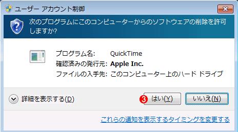QuickTimeをWindowsからアンインストールする(2/2)