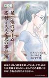 ITエンジニア小説 鼠と竜のゲーム 高村ミスズ女史の事件簿