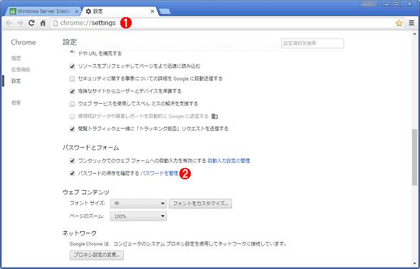 Chromeの[設定]画面