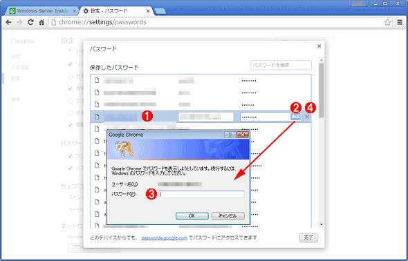 Chromeの[パスワード]ダイアログの画面(2)