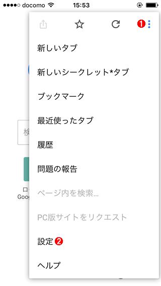 iOS版Chromeの[メニュー]画面