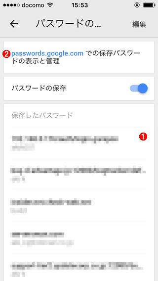 iOS版Chromeの[パスワードの保存]画面