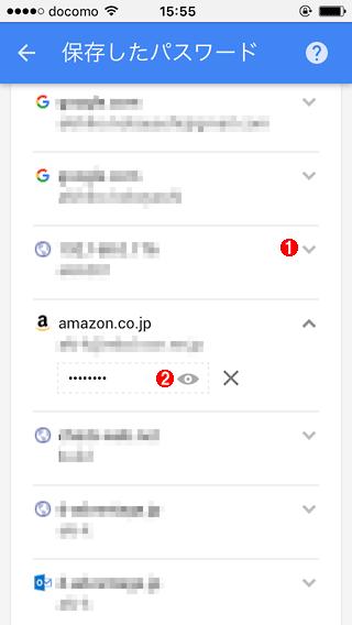iOS版Chromeの[保存したパスワード]画面