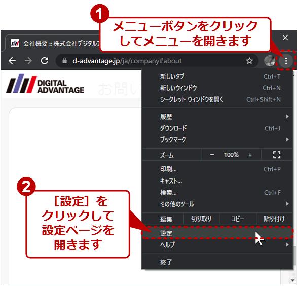 【Windows/macOS/Chromebook版Chrome】保存されているパスワードを確認する(1/5)