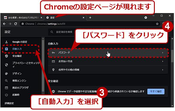 【Windows/macOS/Chromebook版Chrome】保存されているパスワードを確認する(2/5)