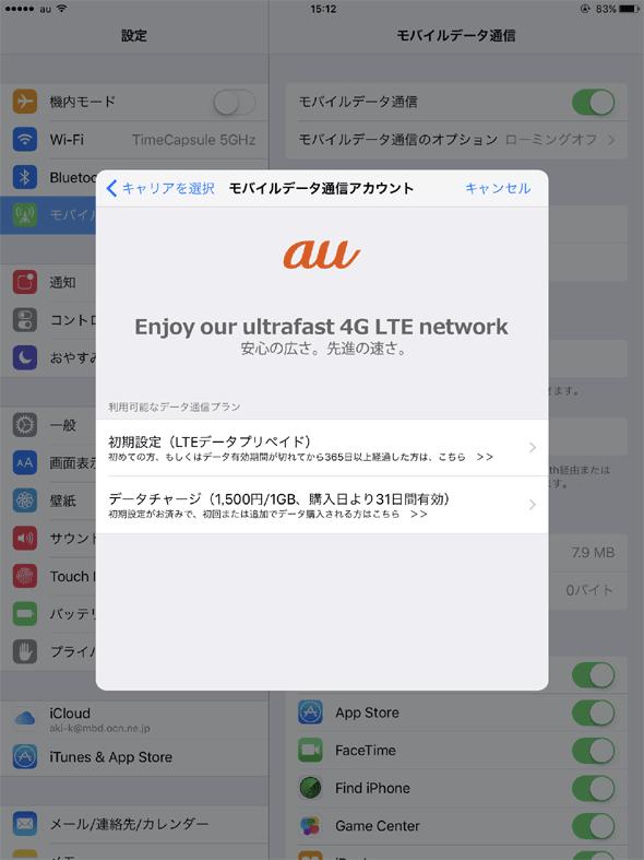 Apple SIMの通信プランを申し込む(3)