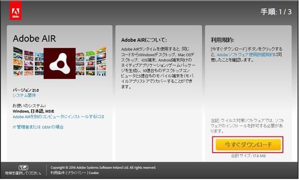 図1 Adobe AIRのダウンロードサイト。「今すぐにダウンロード」ボタンをクリック