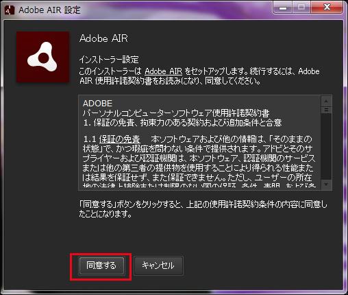 図4 「Adobe AIR設定」が起動する。「同意する」をクリック