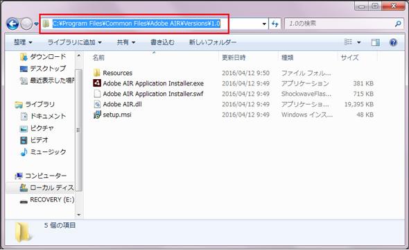 図6 Adobe AIRがインストールされたフォルダ