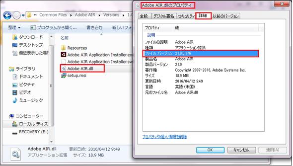図7 インストールされたAdobe AIRのファイルバージョンが表示される