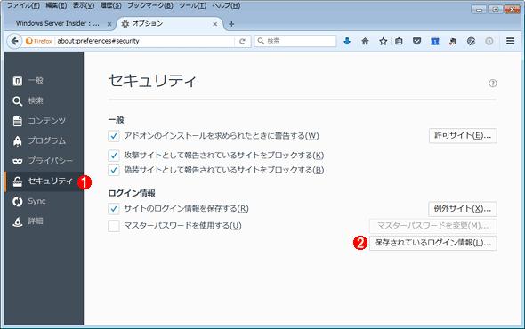 Firefoxの[オプション]−[セキュリティ]画面