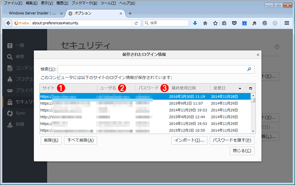 Firefoxの[保存されたログイン情報]ダイアログ画面(2)