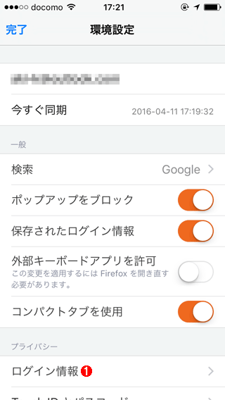 iOS版Firefoxの[環境設定]画面