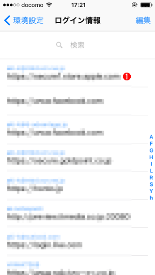 iOS版Firefoxの[ログイン情報]画面