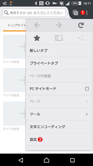Android版Firefoxのメニュー画面