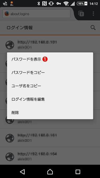Android版Firefoxの[ログイン情報]ダイアログ画面
