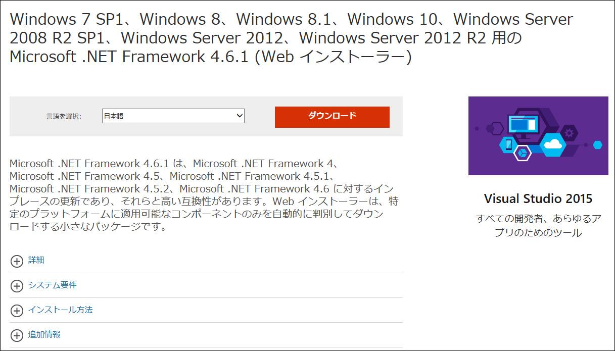 スマホで便利な環境構築手順書: NET FrameworkをWindowsに