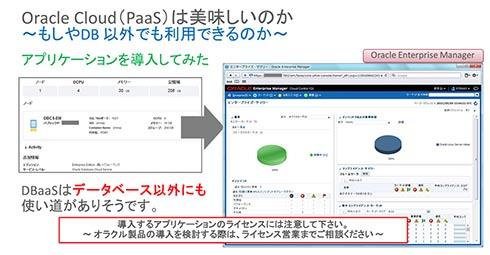 Oracle Cloudは、Oracle Database以外にも使い道がある