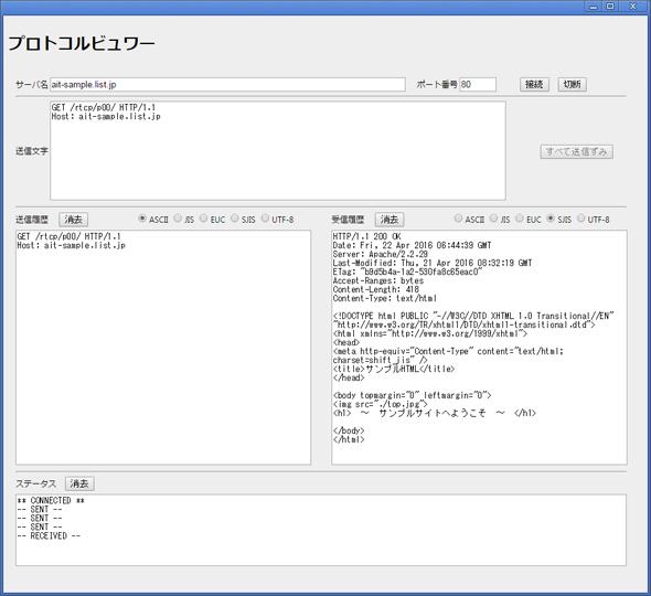 図1 HTMLを読み出したときのプロトコルビュワー画面