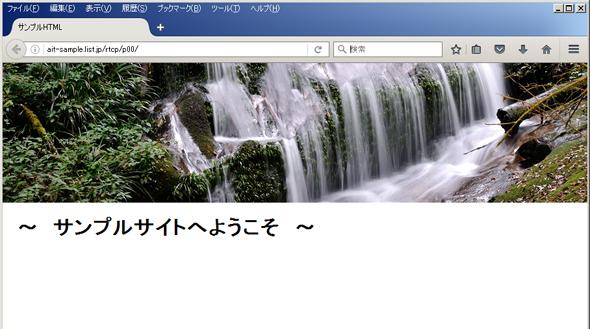 図2 Webブラウザで表示したときの様子