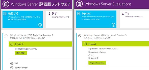 Windows Server  は2009年の「R2」から64ビッ …