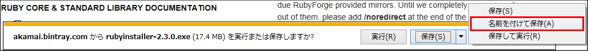 「rubyinstaller-2.3.0.exe」のファイルを「名前を付けて保存」にした