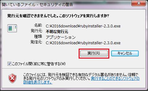 インストーラーを起動すると、「セキュリティの警告」画面が表示される。「実行」をクリックする