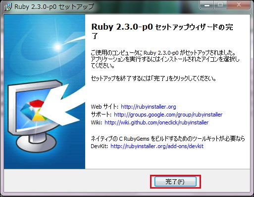 Ruby 2.3.0のセットアップが完了した