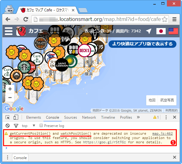 Chrome 50以降で現在地の取得に失敗したときに表示される警告メッセージ