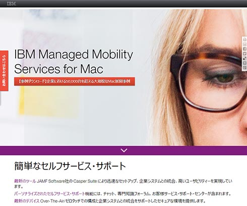 IBM Managed Mobility Services for Mac