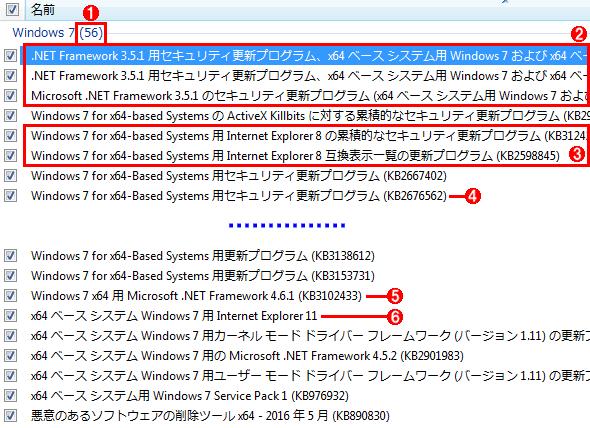 KB3125574ロールアップの適用後にWindows Updateでリストアップされたパッチ(その1)