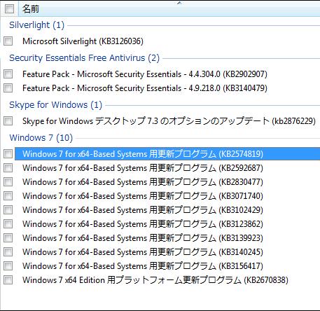 KB3125574ロールアップの適用後にWindows Updateでリストアップされたパッチ(その2)