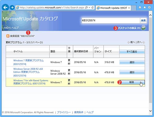 KB3125574ロールアップを入手する(その1)