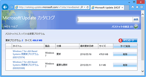 KB3125574ロールアップを入手する(その2)