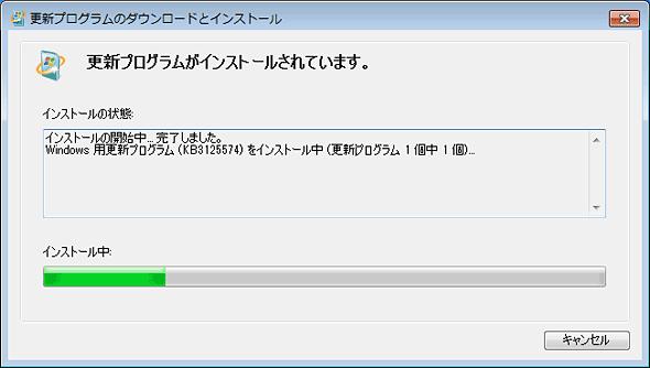 KB3125574ロールアップを適用する