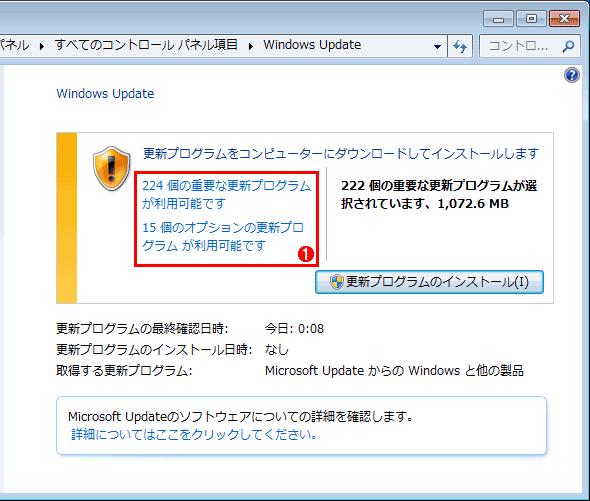 多数のパッチ適用を強いられてきたWindows 7/Windows Server 2008 R2